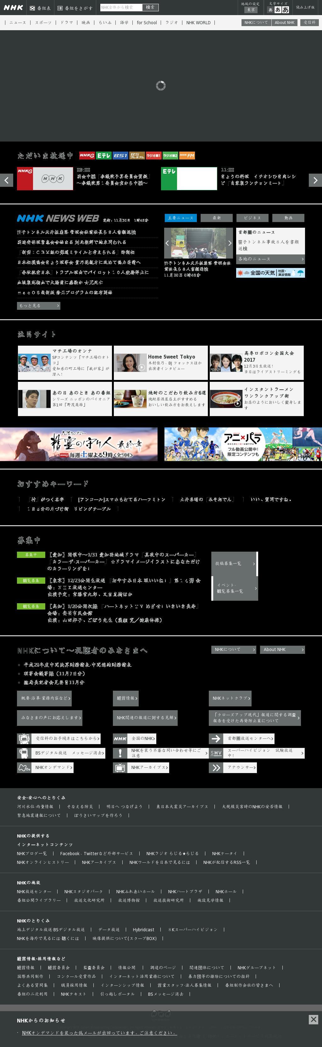 NHK Online at Friday Jan. 5, 2018, 2:08 a.m. UTC