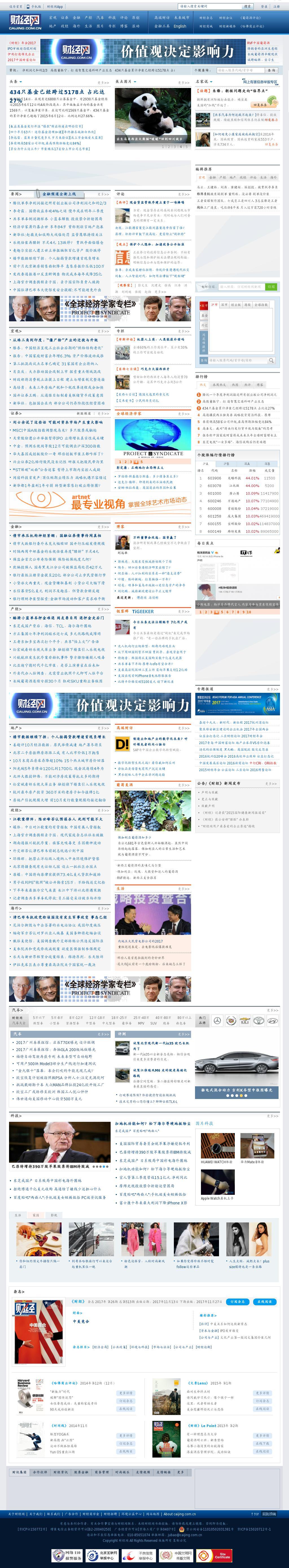 Caijing at Wednesday Nov. 15, 2017, 11:01 p.m. UTC
