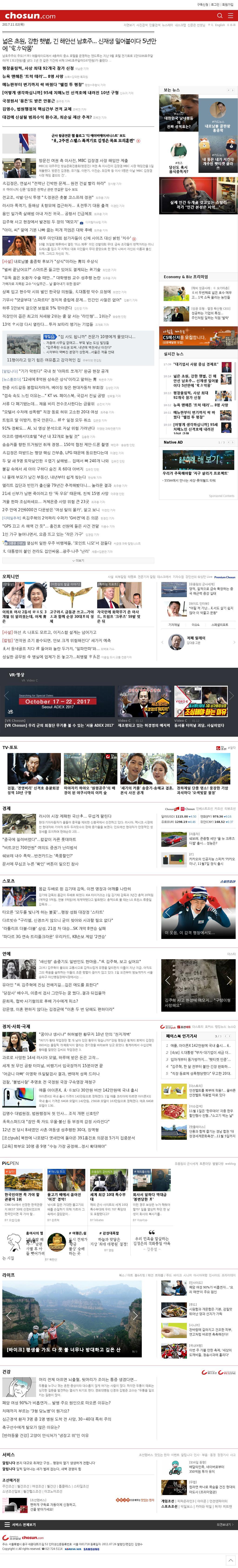chosun.com at Wednesday Nov. 1, 2017, 7:02 p.m. UTC