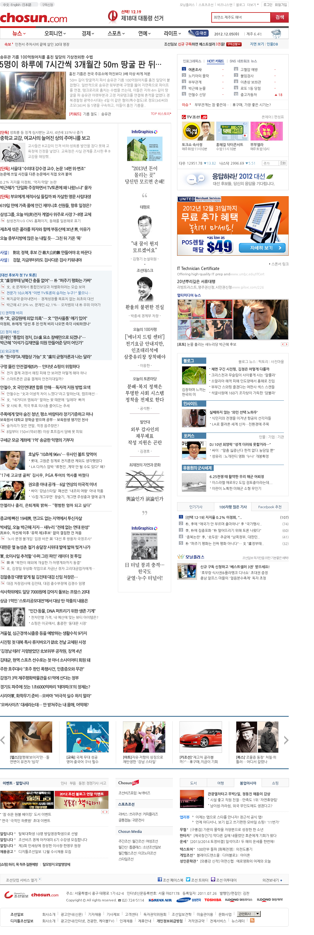 chosun.com at Wednesday Dec. 5, 2012, 12:04 a.m. UTC