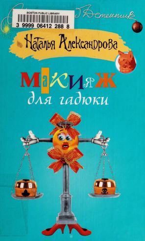 Cover of: Makii Łazh dli Ła gadi Łuki | N. Aleksandrova